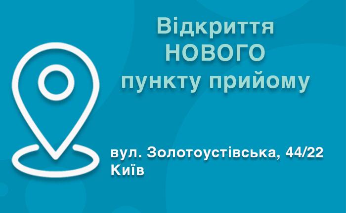 Новий пункт прийому - Золотоустівська, 44/22